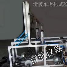 BH-150滑板車動態耐用性試驗機輪椅車檢測設備廠家