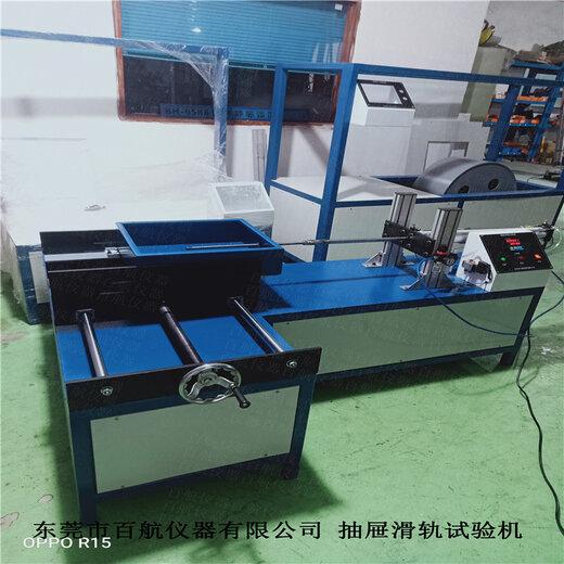 測試機三節軌疲勞測試機,金華百航抽屜滑軌試驗機