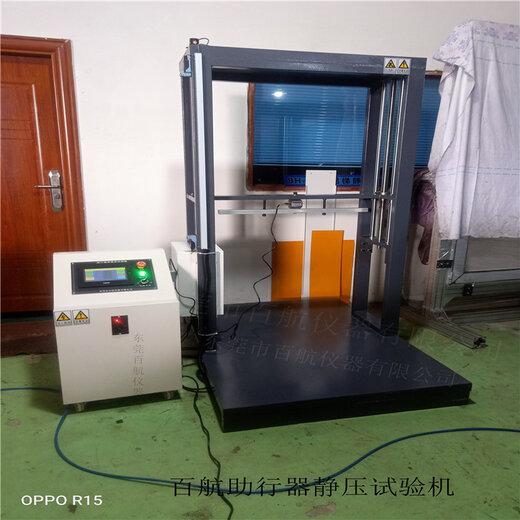 濟寧助行器疲勞試驗機用途,助行器耐疲勞試驗機