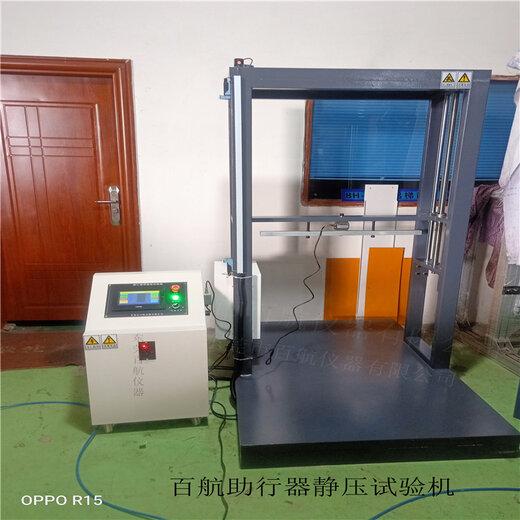 邯鄲小型助行器疲勞試驗機,助行器耐疲勞試驗機