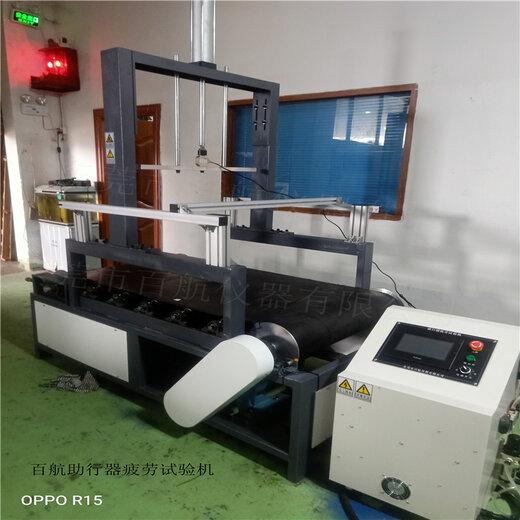 百航儀器助行器耐久性試驗機,臺州助行器疲勞試驗機