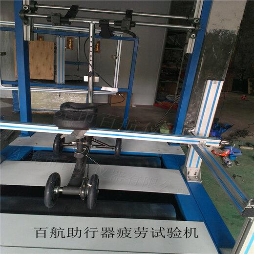 百航儀器助行器耐疲勞試驗機,邯鄲小型助行器疲勞試驗機