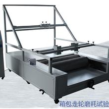 保定箱包測試機原理,BH-104箱包輪子耐磨試驗機