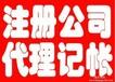 贵阳公司注册金阳新区公司注册白云区营业执照