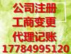 代办贵阳营业执照,南明区云岩区金阳新区公司注册代办