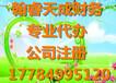 贵阳南明花果园公司注册云岩区营业执照代办的流程及需要的资料