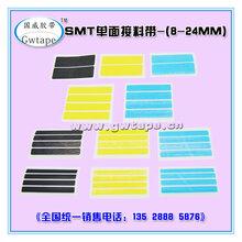 厂家直销SMT单面接料带/四联片,高粘防静电,8-32mm规格齐全,物美价廉,欢迎前来购买!图片