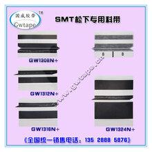 厂家直销高粘防静电SMT松下接料带,8-24mm等规格,物美价廉,欢迎广大顾客前来购买!图片