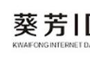 香港葵芳虛擬主機服務器等IDC服務圖片