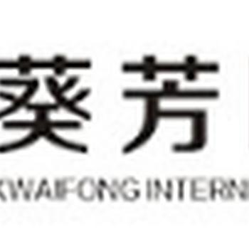 香港葵芳虛擬主機服務器等IDC服務