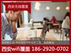 西安无线网络工程品牌