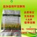 吉林白城玉米秸秆发酵剂厂家
