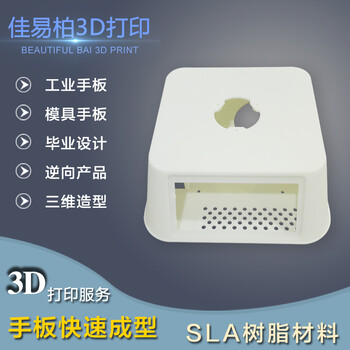 樂平工業級3D打印手板云東海3D打印定制白坭手板模型