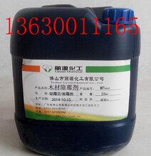 最好的木材除霉剂,高效木材除霉剂,木材蓝变消除剂,佛山丽源专业供应