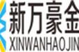 宁波新万豪供应55Si2Mn弹簧钢/圆钢