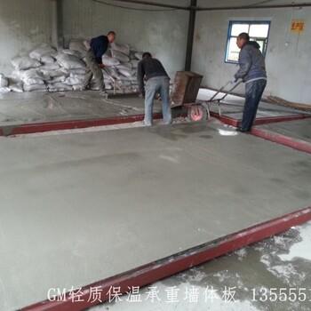大庆绥化安达肇东建保温厂房仓库房屋专用保温承重墙板