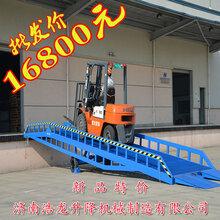 供应莱芜市自贡市移动式液压登车桥卸货平台厂家