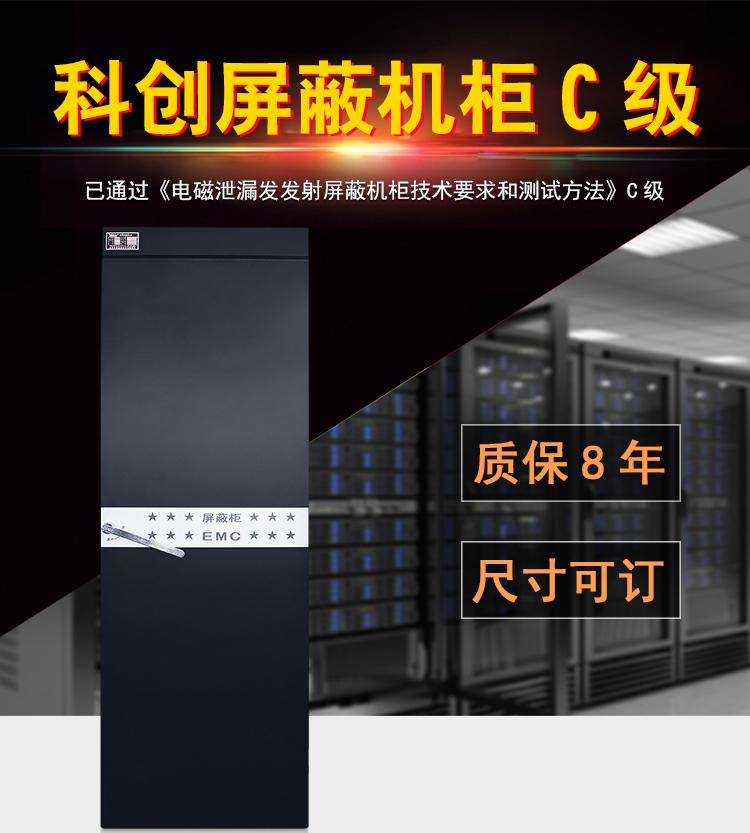 科创KCP-G7737C屏蔽机柜保密机柜涉密C级屏蔽柜