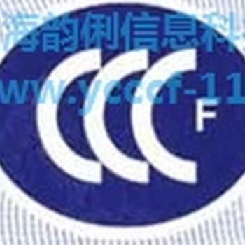 消防产品cccf认证