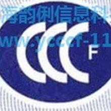 火灾报警设备剩余电流式电气火灾监控探测器CCCF专业认证服务