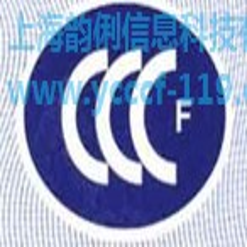 消防3cf认证代理
