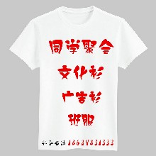 t恤定制文化衫广告衫班服