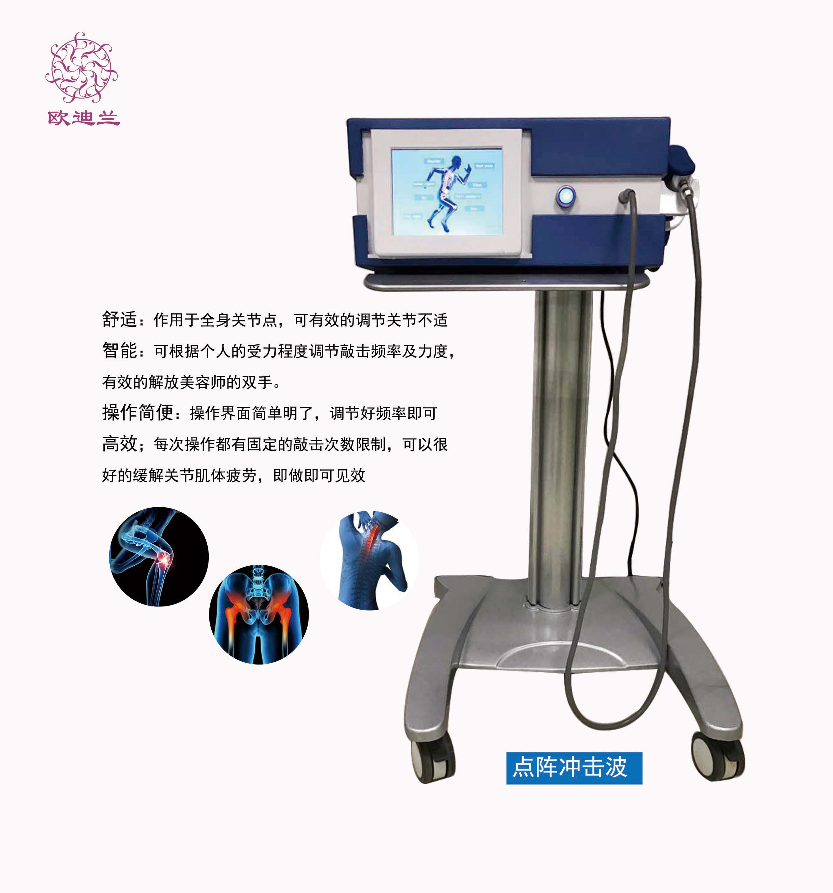 广州欧迪兰美容仪器点阵波按摩仪舒缓经络理疗养生