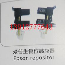 优质打印机配件厂家价格,78/98复位传感器厂家直销,供应1图片
