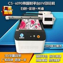 苏州6090大小型uv平板打印机包装袋盒装饰画全自动工业级印刷机器图片