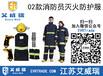 evr02款消防员灭火作业服