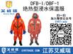 DFB-IDBF-1evr绝热型浸水保温服