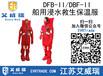 evrDFB-IIDBF-II船用浸水保温服