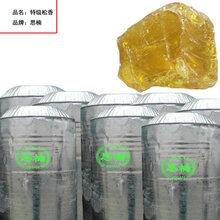 脂松香江西厂家大量供应优质特级松香无杂质色泽浅图片