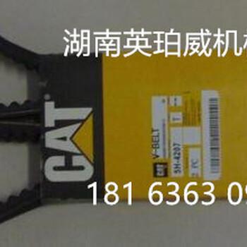 卡特彼勒320DCAT發動機配件風扇皮帶
