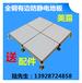 厂家直销防静电地板,海南海口地板报价,美露全钢有边防静电地板