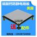 求购海南海口地板,厂家直销美露地板,美露硫酸钙防静电地板