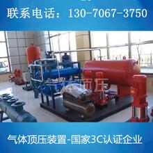 气体顶压装置+气体顶压消防设备消防气体顶压供水设备