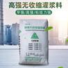 供应郑州CGM-1高强度无收缩灌浆料