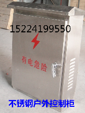 不銹鋼戶外控制柜水泵配電柜上海泉爾圖片