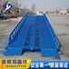 现货供应液压登车桥移动登车桥集装箱装卸平台叉车桥