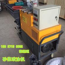 安庆供应螺杆砂浆喷涂机YG-SW02砂浆喷涂机
