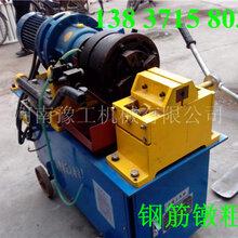 连云港钢筋镦粗机SYDJ-32型镦粗机型号齐全