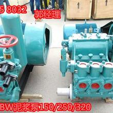 石河子出售泥浆泵品质第一BW150型泥浆泵可定做