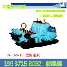 吐鲁番热销BW320泥浆泵厂家订做泥浆泵价格