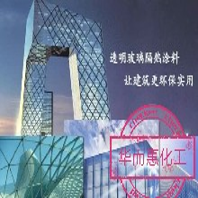 玻璃隔热保温纳米涂料生产厂家直销质量保证