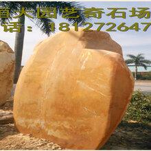 原产地广东奇石轩石家热销黄蜡石太湖石假山石鹅卵石台面石图片