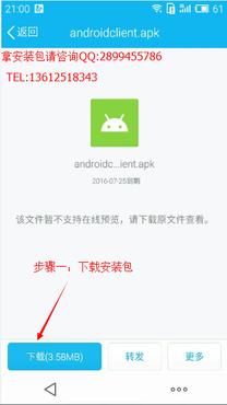 外汇【新商所安卓手机交易软件下载流程_新华