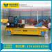 坦克车轨道平板车电动坦克搬运车电动升高车集装箱拖车