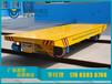 帕菲特电动平车优质价格钢包运输电动平车厂家直销