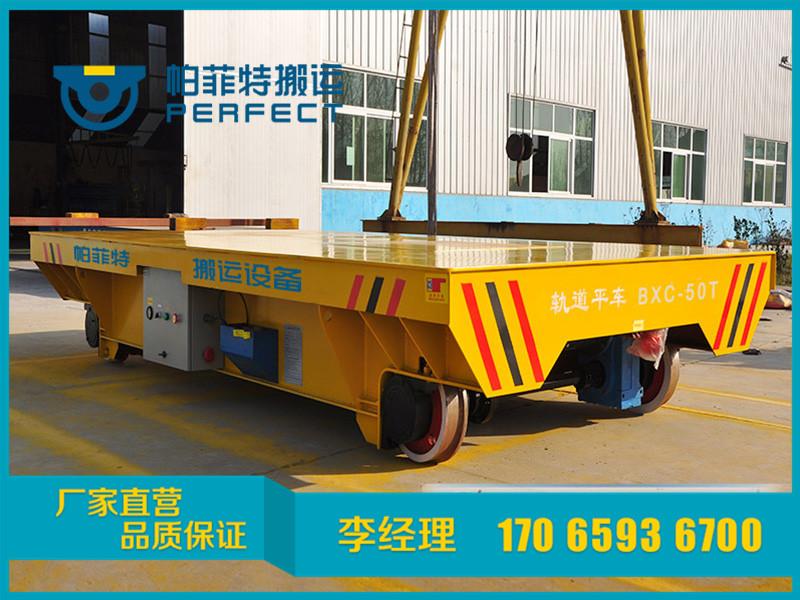 KPD系列电动平车低压直流电动平车价格优惠质量优质信钢板运输台车可定制大吨位